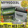 あす楽 送料無料 アトラス ATLAS 自動車 用 バッテリー 90D23L 車 55D23L 65D23L 70D23L 75D23L 互換 【sswf1】