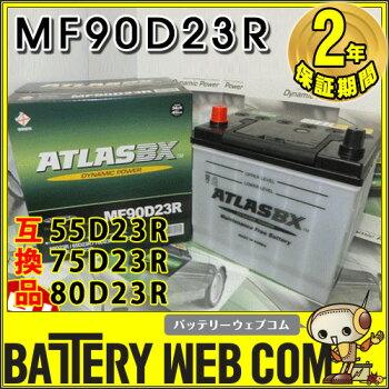 アトラスATLAS自動車バッテリー90D23R