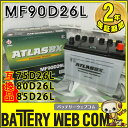 あす楽 送料無料 アトラス ATLAS 自動車 用 バッテリー 90D26L 車 55D26L 65D26L 75D26L 80D26L 85D26L 互換 【sswf1】