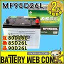 送料無料 95D26L アトラス 自動車 用 バッテリー ATLAS 75D26L 80D26L 85D26L 90D26L 互換 【sswf1】