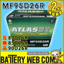 送料無料 95D26R アトラス 自動車 用 バッテリー ATLAS 75D26R 80D26R 85D26R 90D26R 互換 【sswf1】