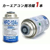 HFC-134a-ca