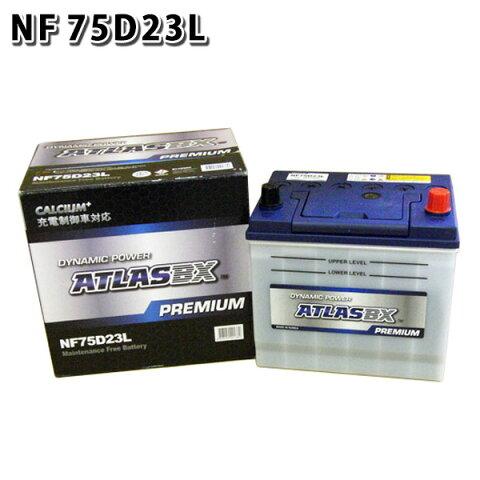 【 ポイント5倍 2020/4/9 20時〜2020/4/16 2時 】 75D23L アトラス 自動車 用 バッテリー 2年保証 プレミアム NF75D23L 発電制御 ECO 55D23L 60D23L 65D23L 70D23L 互換 送料無料