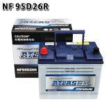 送料無料 95D26R アトラス 自動車 用 バッテリー 2年保証 プレミアム NF95D26R 発電制御 ECO 75D26R 65D26R 75D26R 80D26R 85D26R 90D26R 互換