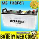 あす楽 送料無料 アトラス ATLAS 自動車 バッテリー 130F51 車 115F51 120F51 125F51 130F51 互換 【sswf1】