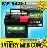 アトラス ATLAS 543-21 自動車 バッテリー 完全密閉型 シールド型 54321 543-17 DIN 554-59 830-46 車