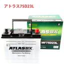 アトラス ATLAS 75D23L 自動車 バッテリー 車 互換 55D23L 60...