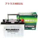 ATLAS 90D23L 自動車 用 バッテリー 車 互換 55D23L 65D23L 7...