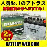 90D26L アトラス ATLAS 自動車 用 バッテリー 車 55D26L 65D26L 75D26L 80D26L 85D26L 互換 送料無料