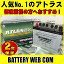 アトラス ATLAS 自動車 用 バッテリー 90D26R 車 55D26R 65D26R 75D26R 80D26R 85D26R 互換 - 8,673 円