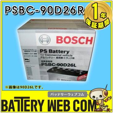 PST-90D26R ボッシュ BOSCH 自動車 トラック 商用車 用 バッテリー PS Battery カルシウムタイプ 55D26R 65D26R 75D26R 80D26R 90D26R 互換