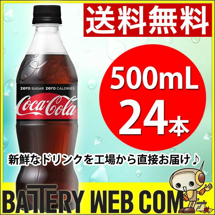 コカ・コーラ コカコーラゼロシュガー 500ml 24本
