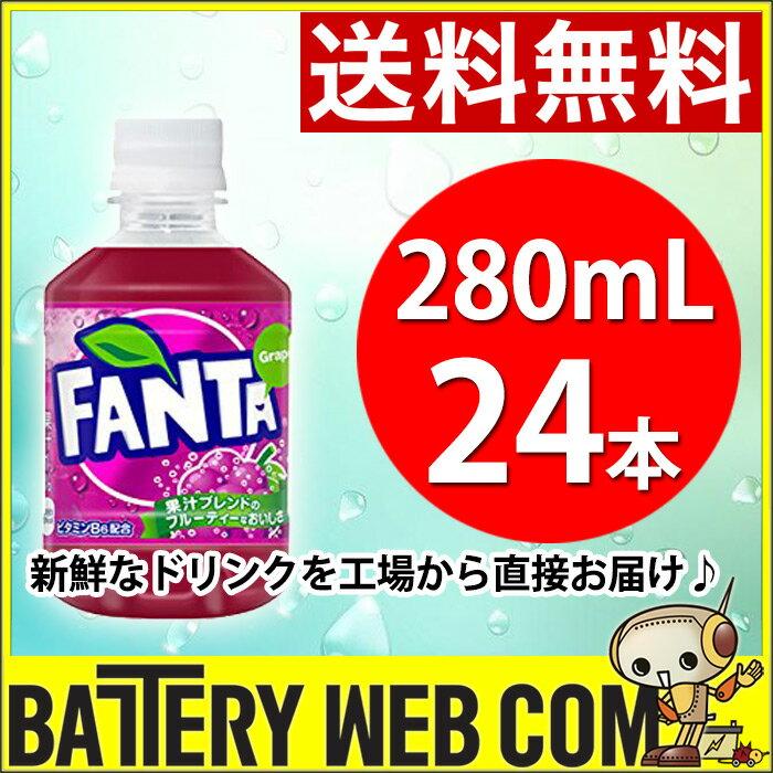 ファンタ グレープ 280mlPET ×24本入り