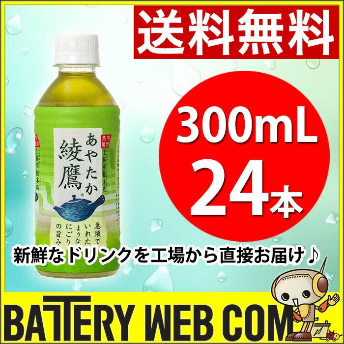 綾鷹 300mlPET ×24本入り