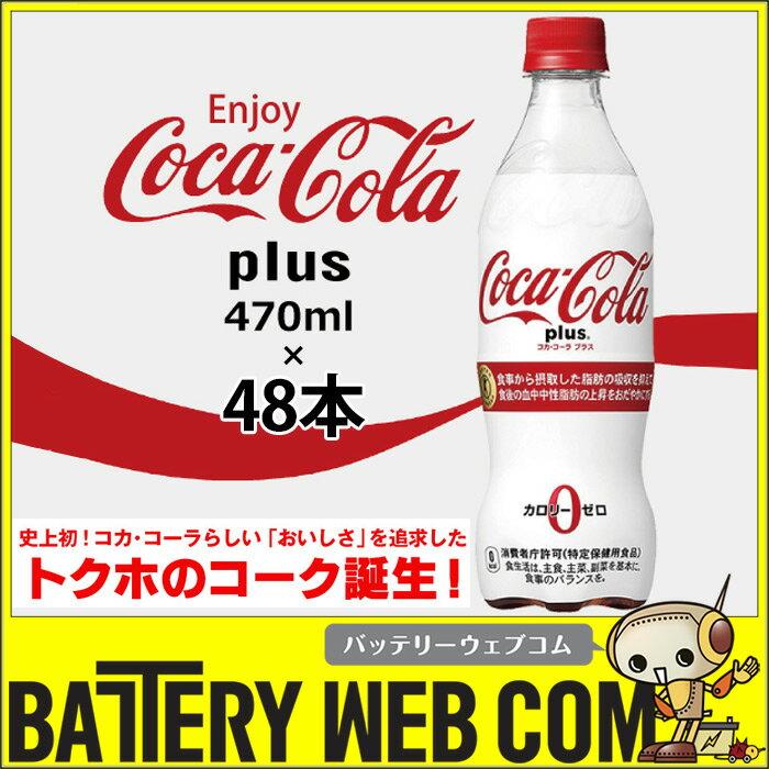 コカコーラ プラス 470ml 48本 2ケース