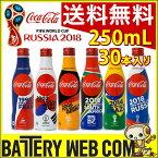 【 ポイント5倍 2018/09/21 20時〜2018/09/26 02時 】 コカコーラ 250ml 30本入り スリムボトル ワールドカップ デザイン FIFA 1ケース 1箱