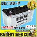 送料無料 日立 ( 新神戸電機 ) EB100 ポール端子 ( テーパー ) 【 100Ah / 5時間率容量 】 日立化成 日本製 国産 ディープ サイク…