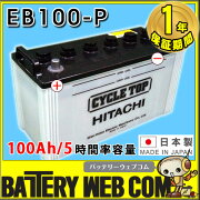 新神戸電機 テーパー ディープ サイクル バッテリー ソーラー