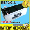 送料無料 日立 ( 新神戸電機 ) EB130 L端子 ( ボルトナット ) 【 130Ah / 5時間率容量 】 日立化成 日本製 国産 ディープ サイク…