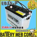 日立 ( 新神戸電機 ) EB35 HIC-50Z ポール端子 ( テーパー ) 【 35Ah / 5時間率容量 】 日立化成 日本製 国産 ディープ サイクル バッテリー 蓄電池 非常用電源 太陽光 ソーラー 発電 用