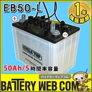 新神戸電機 ディープ サイクル バッテリー ソーラー