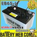 送料無料 日立 ( 新神戸電機 ) EB65 L端子(ボルトナット) 【 65Ah / 5時間率容量 】 日立化成 日本製 国産 ディープ サイクル バ…