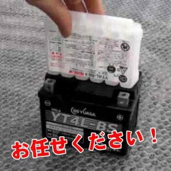 液入り・充電サービス1