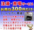 バイクバッテリー 電解液入れ充電点検サービス【300円だけ】 【sswf1】