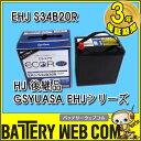 送料無料【EHJ-S34B20RL】日本製 バッテリー ブランドGSユアサ GS YUASA 四輪 カー バッテリー Battery HJシリーズ HJ-S34B20R 後継品