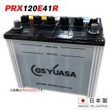 送料無料 GS ユアサ 120E41R PRODA NEO プローダ ネオ トラクタ 大型車 自動車 バッテリー 2年保証 PRN-120E41R / 95E41R / 105E41R / 115E41R 互換