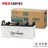 送料無料 GS ユアサ 130F51 PRODA NEO プローダ ネオ トラクタ 大型車 自動車 バッテリー 2年保証 PRN-130F51 / 115F51 互換