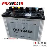 PRN 85D26R GS ユアサ PRODA NEO プローダ ネオ トラクタ 大型車 自動車 バッテリー 2年保証 互換 65D26R / 75D26R / 80D26R 送料無料
