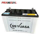 PRN 95D31L GS ユアサ PRODA NEO プローダ ネオ トラクタ 大型車 自動車 バッテリー 2年保証 送料無料