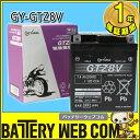 送料無料 GTZ8V GS ユアサ VRLA 【制御弁式】 バイク 用 バッテリー オートバイ 単車 スクーター ジーエス YUASA (ヤマハ YZF-R25 JBK-RG10J 等適合)