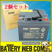 新神戸電機 シリーズ バッテリー ソーラー システム スイーパー