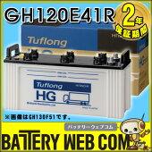 ��HG-120E41R