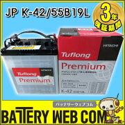 新神戸電機 バッテリー