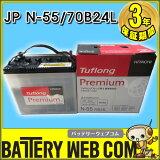 送料無料 JP N-55/70B24L タフロング 日立 日立化成 新神戸電機 自動車バッテリー 自動車 バッテリー Tuflong [ XGP エコIS統合品 ] XGPB24L WXG65B24L N-55 60B24L 70B24L N55 互換