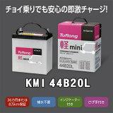 KMI 44B20L タフロング 日立 日立化成 新神戸電機 軽自動車 用 バッテリー Tuflong [ TMB MINI 統合品 ] 38B20L 40B20L 44B20L 互換