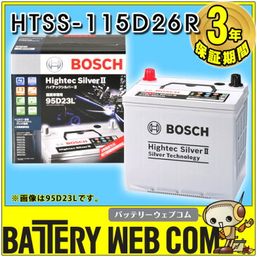 HTSS-115D26R ボッシュ(BOSCH)自動車 用 バッテリー 3年保証 車 75D26R 80D26R 90D26R 互換
