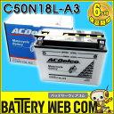 送料無料 C50N18L-A3 ACデルコ バイク バッテリー Delco Y50-N18L-A BX18-3A C50N18L-A3 互換 純正品 【sswf1】 C50N18LーA3