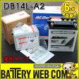 在庫アリ 送料無料 DB14L-A2 ACデルコ バイク バッテリー Delco YB14L-A2 FB14L-A2 GM14Z-3A 互換 純正品 【sswf1】 DB14LーA2