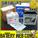 あす楽 送料無料 DB14L-A2 ACデルコ バイク バッテリー Delco YB14L-A2 FB14L-A2 GM14Z-3A 互換 純正品 【sswf1】 DB14LーA2