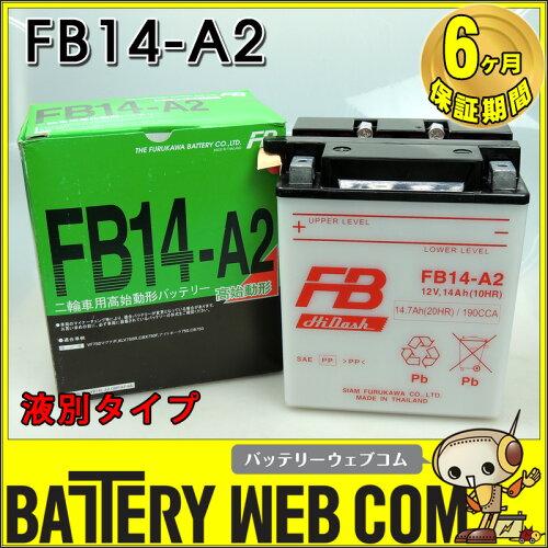送料無料 FB14-A2 古河 バイク 用 バッテリー 純正 正規品 FBシリーズ 単車 FB14ーA2