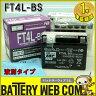 送料無料 FT4L-BS 古河 バイク 用 バッテリー 純正 正規品 傾斜搭載不可 FTシリーズ 単車 メンテナンスフリー FB FT4LーBS