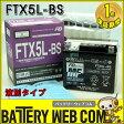 送料無料 FTX5L-BS 古河 バイク 用 バッテリー 純正 正規品 傾斜搭載不可 横置き不可 FTシリーズ 単車 メンテナンスフリー FB FTX5LーBS