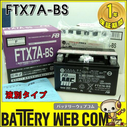送料無料 FTX7A-BS 古河 バイク 用 バッテリー 純正 正規品 傾斜搭載不可 横置き不可 FTシリーズ ...