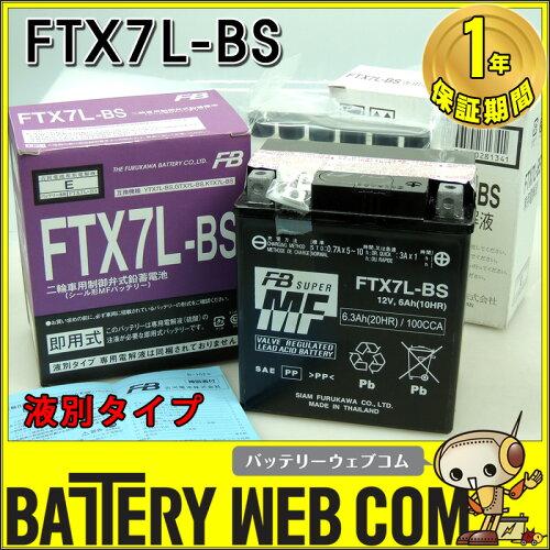 送料無料 FTX7L-BS 古河 バイク 用 バッテリー 純正 正規品 傾斜搭載不可 横置き不可 FTシリーズ ...