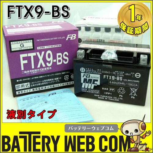 送料無料 FTX9-BS 古河 バイク 用 バッテリー 純正 正規品 傾斜搭載不可 横置き不可 FTシリーズ 単...