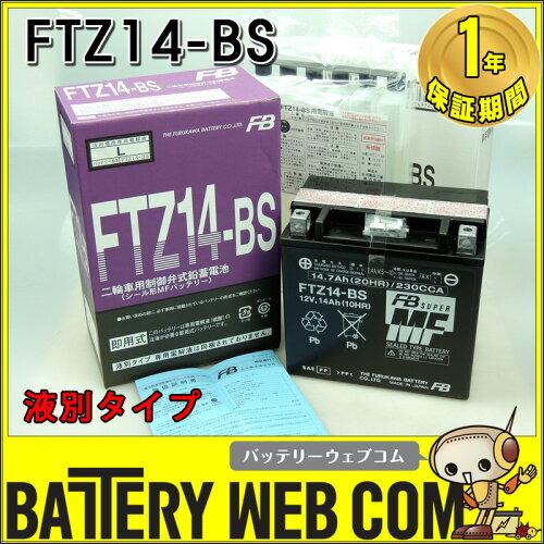 送料無料 FTZ14-BS 古河 バイク 用 バッテリー 純正 正規品 傾斜搭載不可 横置き不可 FTシリーズ ...